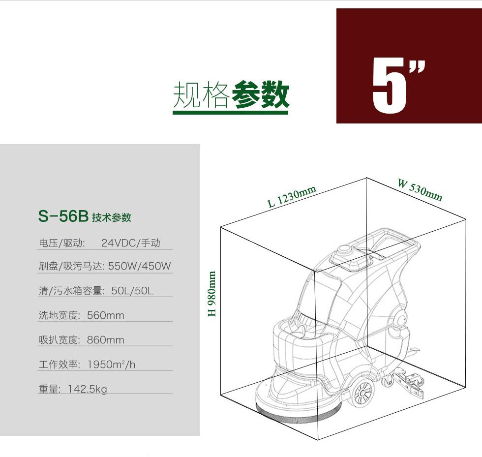 s-56b手推式新万博官网b技术参数