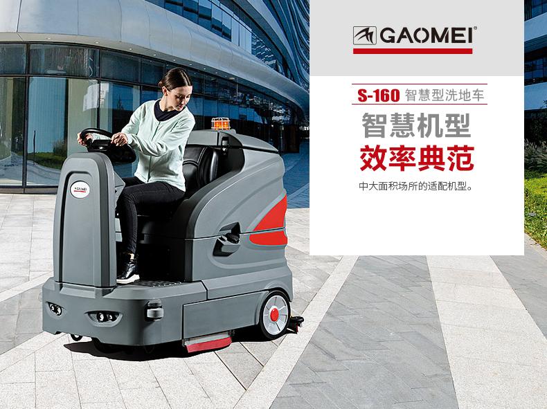 智慧型洗地车S-160