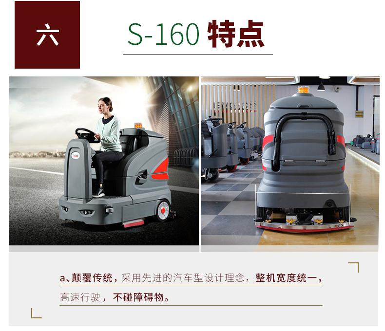 S-160智慧洗地车特点4