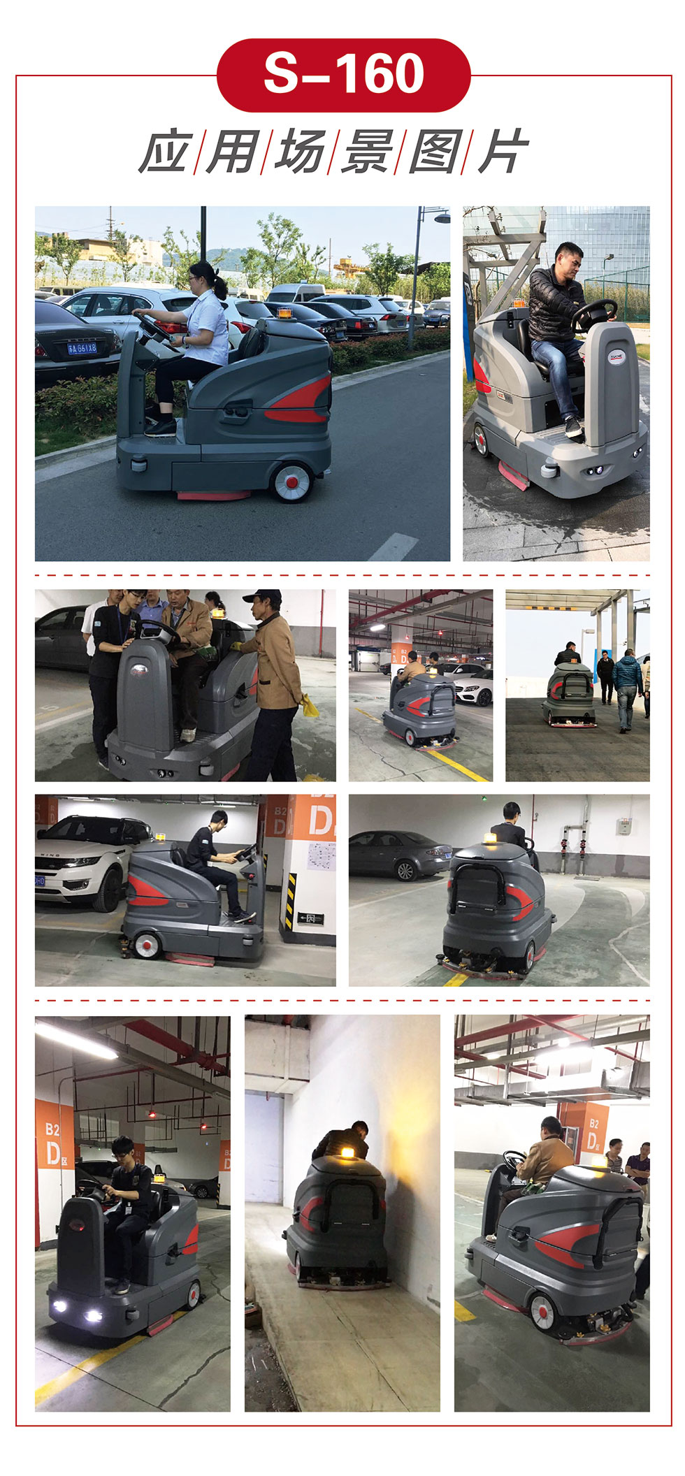 高美S-160智慧型洗地车应用场景图片12