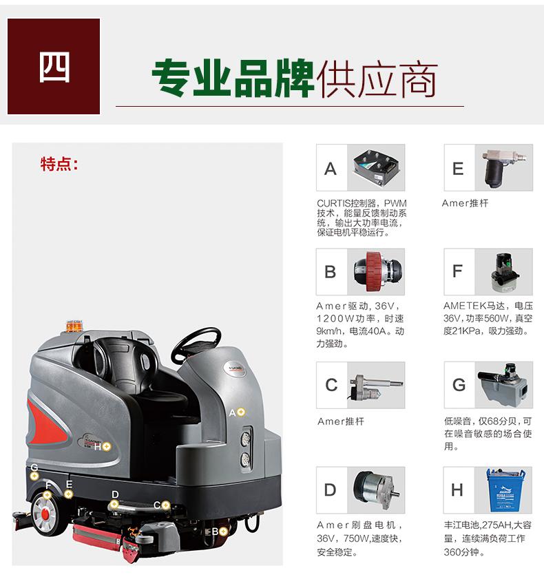 驾驶式洗地车8大特点