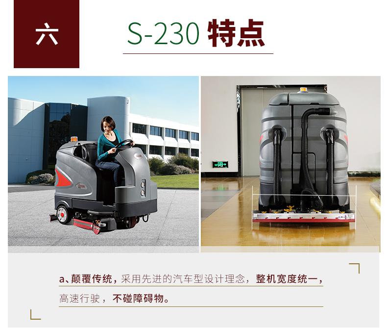 S-230特点介绍