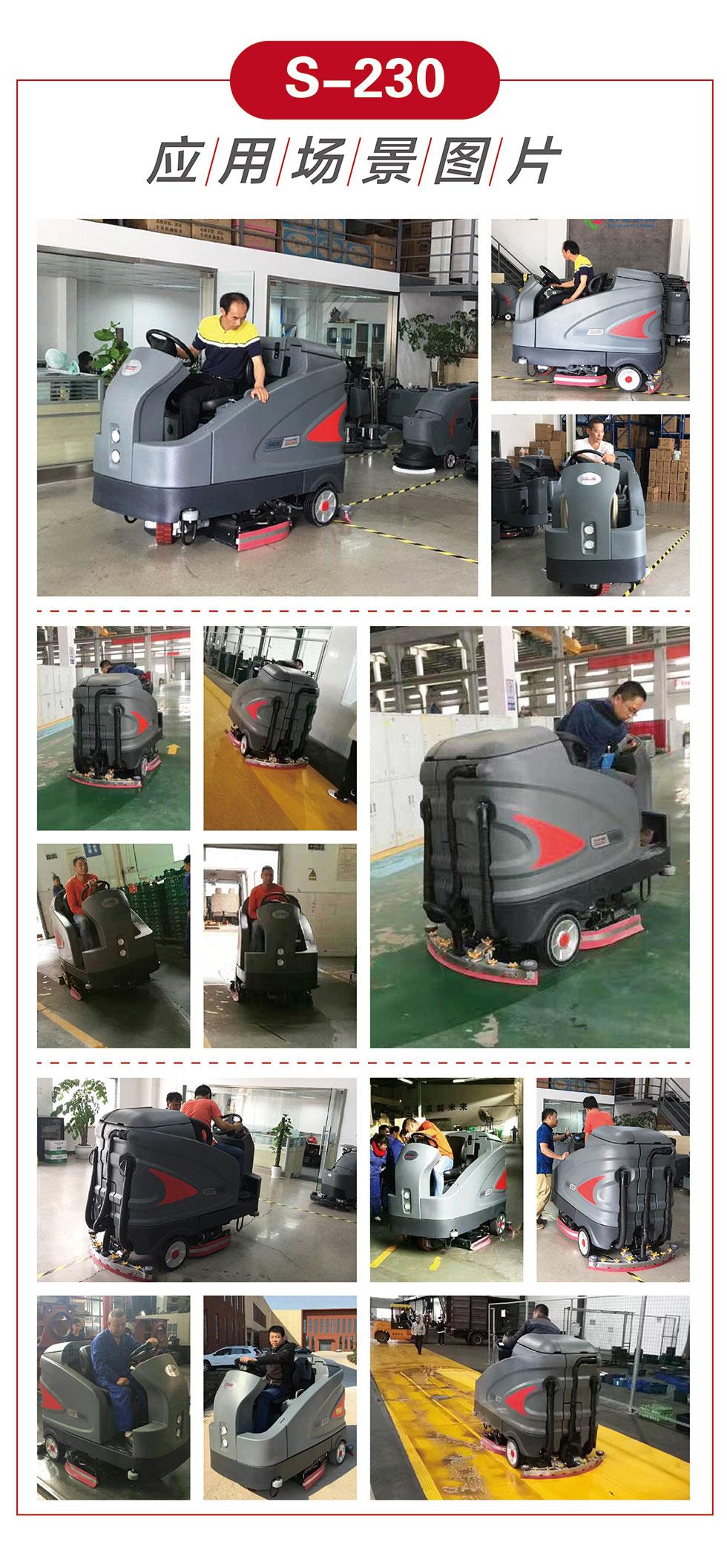 S-230驾驶式洗地车应用场景