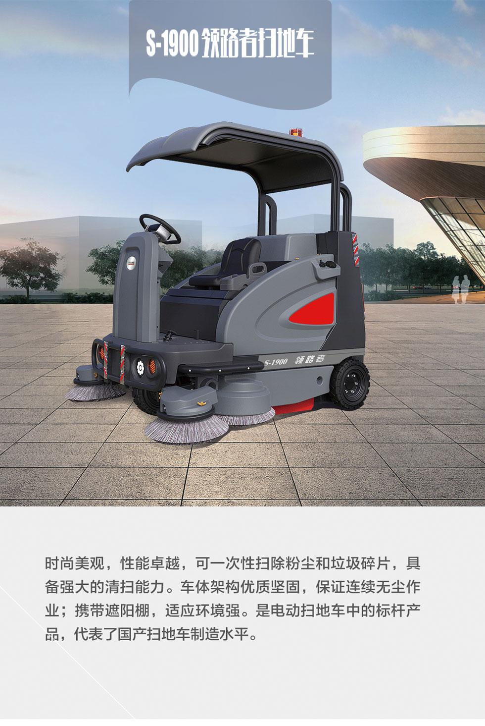S-1900高美智慧型驾驶式扫地车1