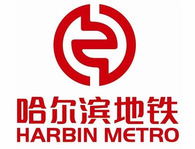 哈尔滨地铁物业