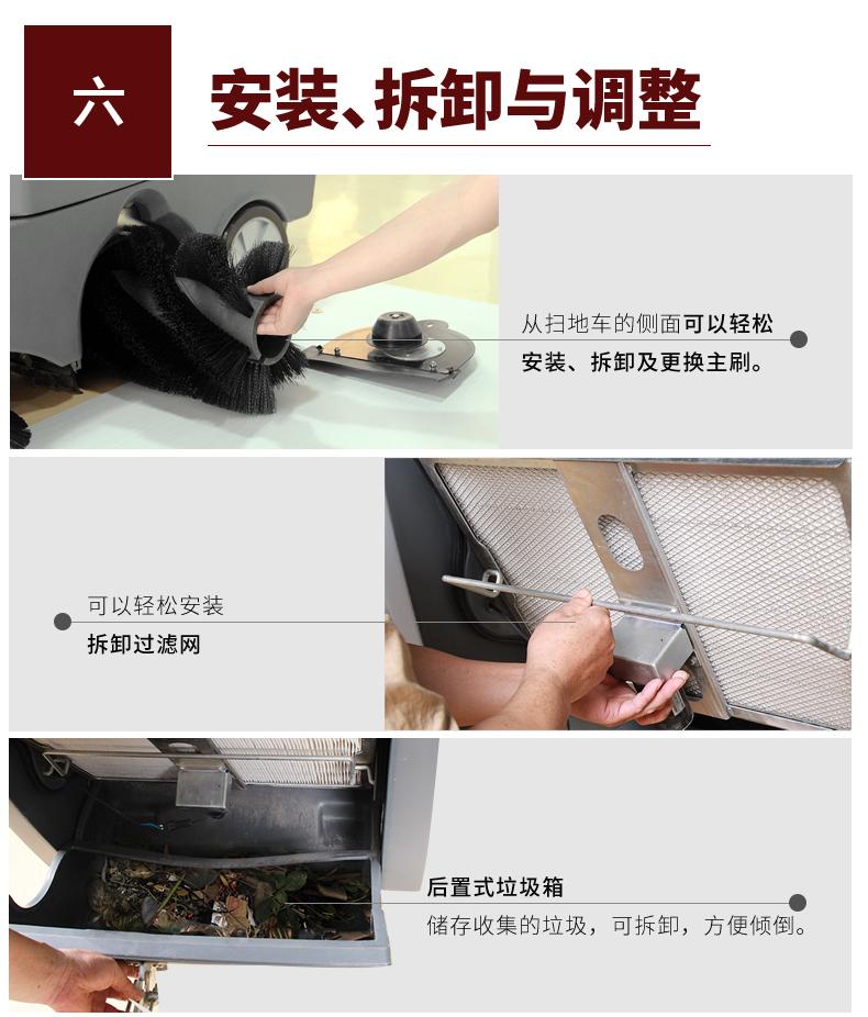 S-MINIS智慧型驾驶式扫地机拆卸与安装