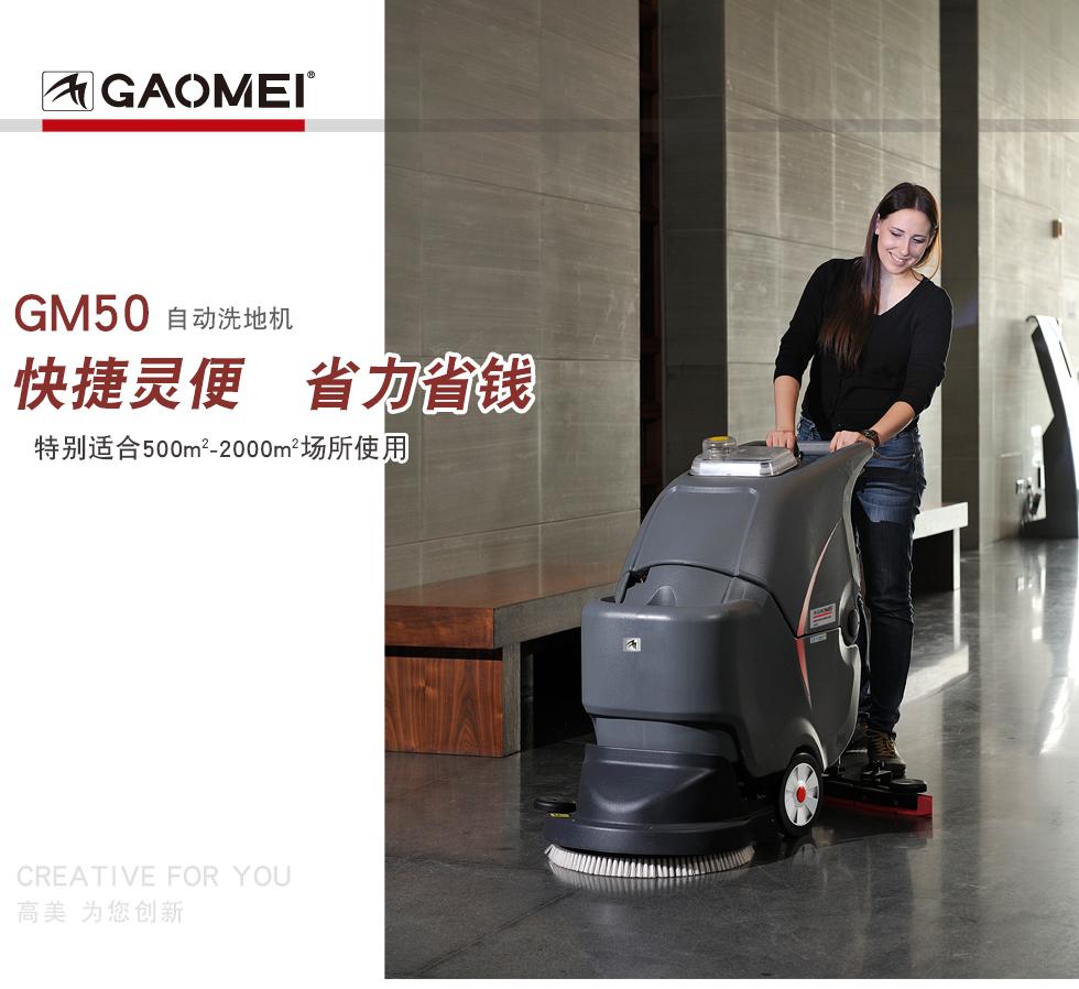 1高美手推式新版亚博体育app下载GM50适用200㎡-2000㎡