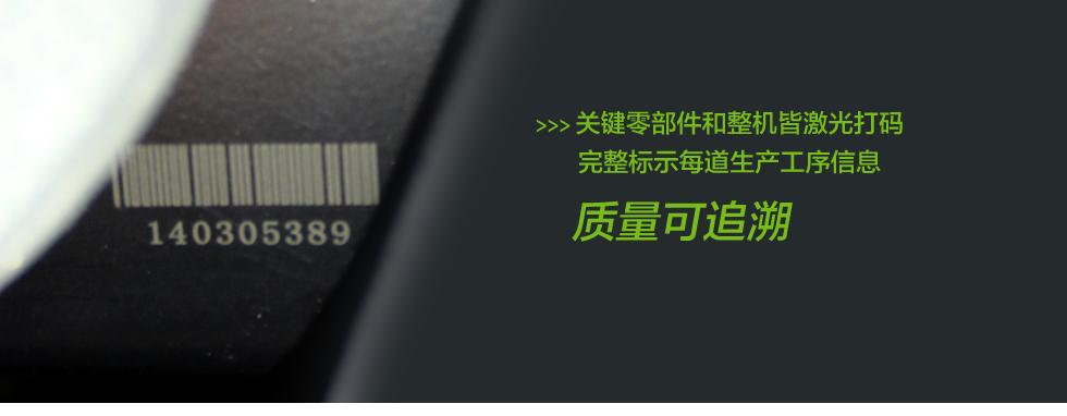 17高美手推式新万博官网b关键领军和整机可追溯