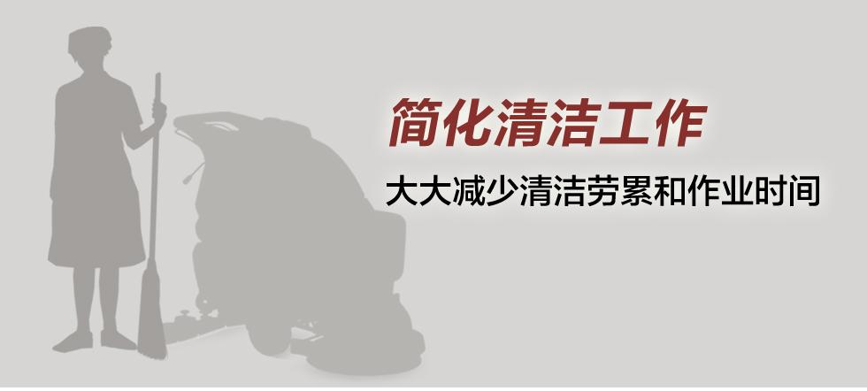 5手推式新万博官网b 简化清洁工作
