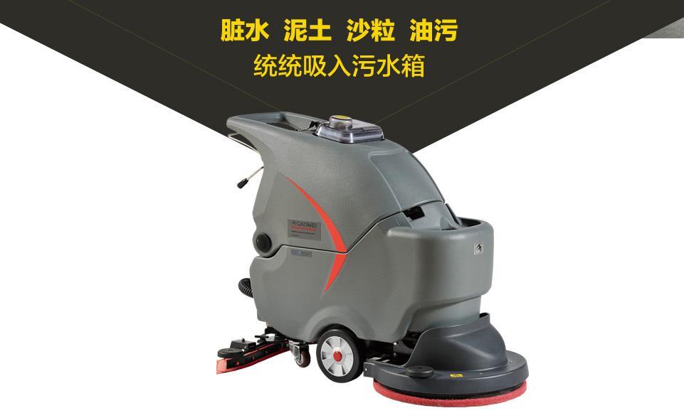 高美手推式洗地机