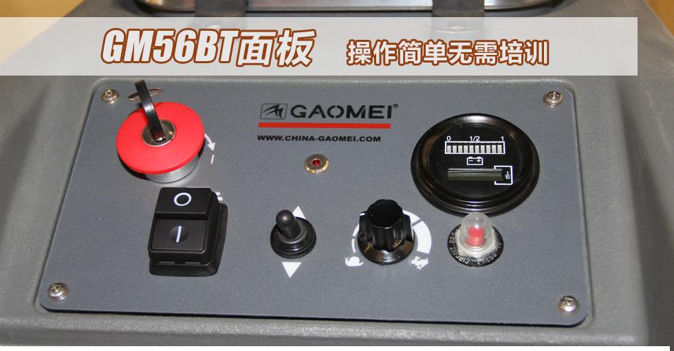 6全自动新万博官网bGM56BT 操作简单