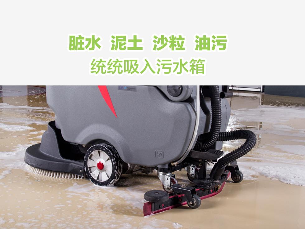 7全自动新万博官网b 各种污垢统统吸入污水箱