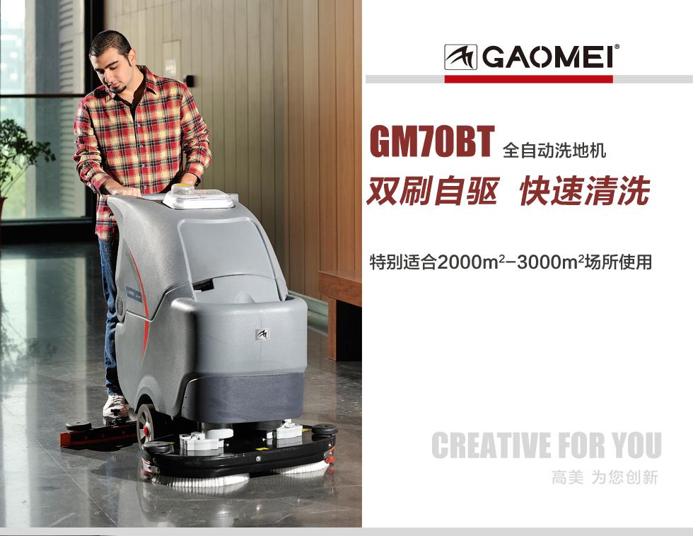 1高美全自动新版亚博体育app下载GM70BT