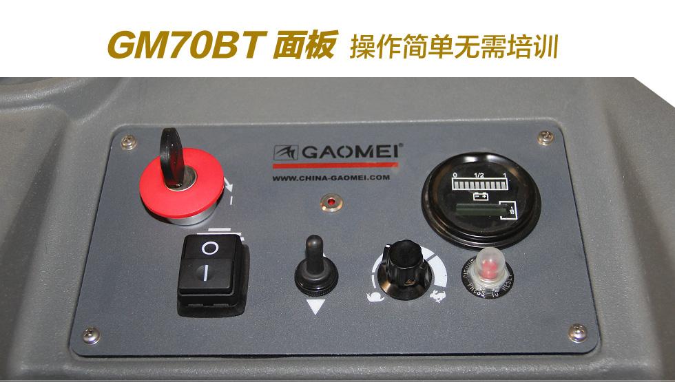 7高美全自动新万博官网bGM70BT