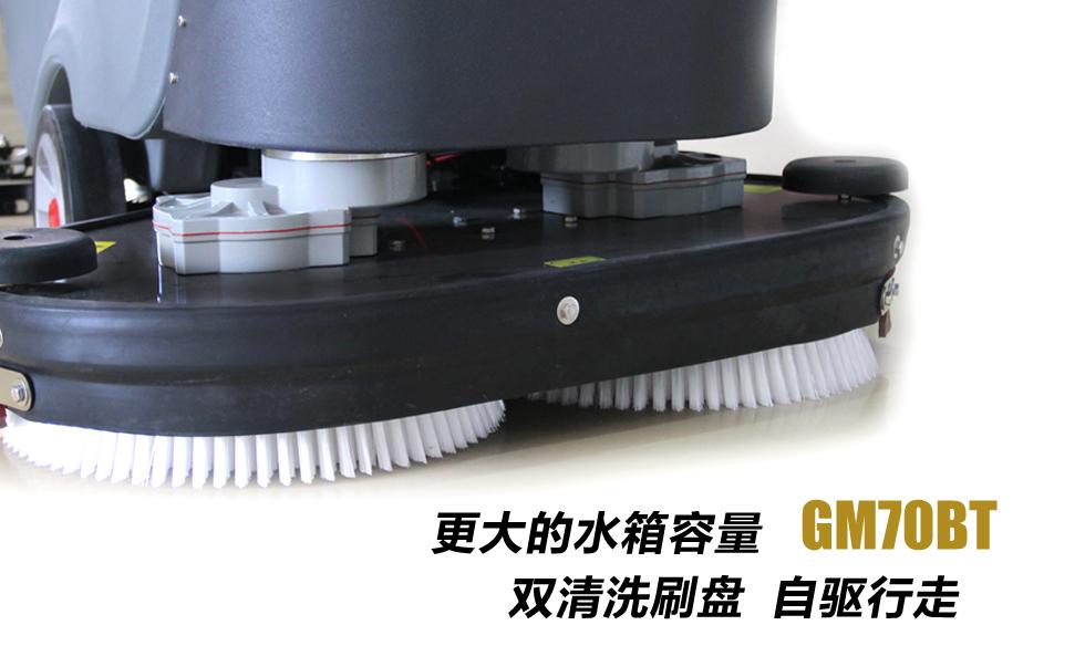 12高美全自动新版亚博体育app下载GM70BT