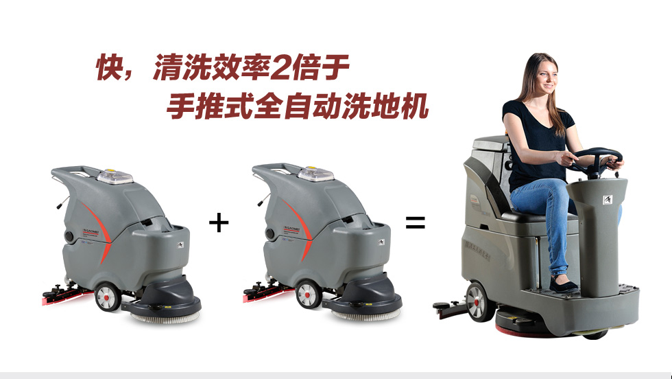 3高美爱卡洗地车高效率