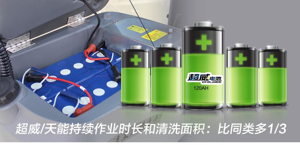 10高美爱卡洗地车 采用超威天能电池