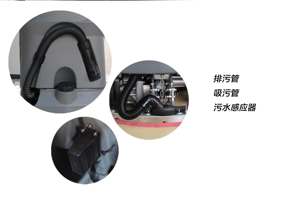 17高美爱卡洗地车 排污管 吸污管 污水感应器