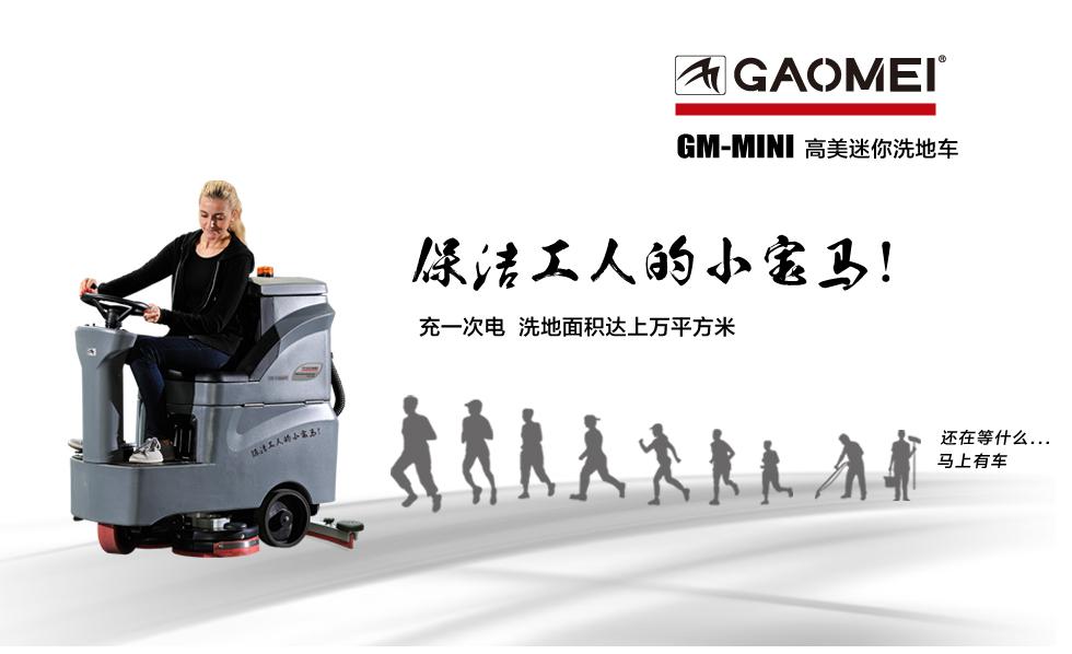 1高美洗地车GM-MINI