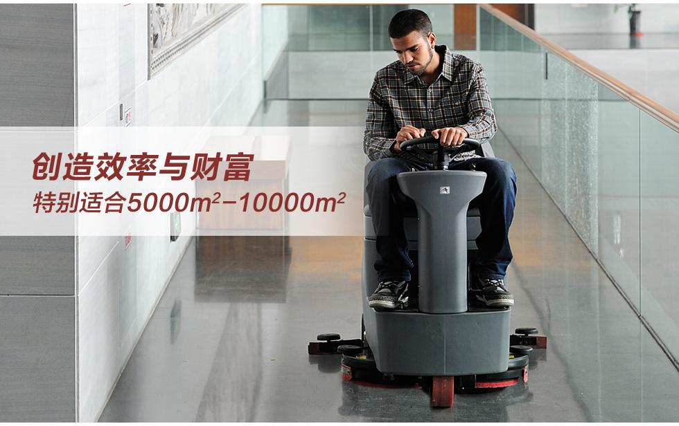 5高美洗地车GM-MINI