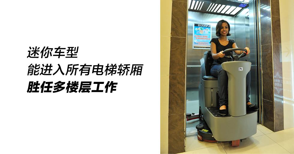 9高美洗地车GM-MINI