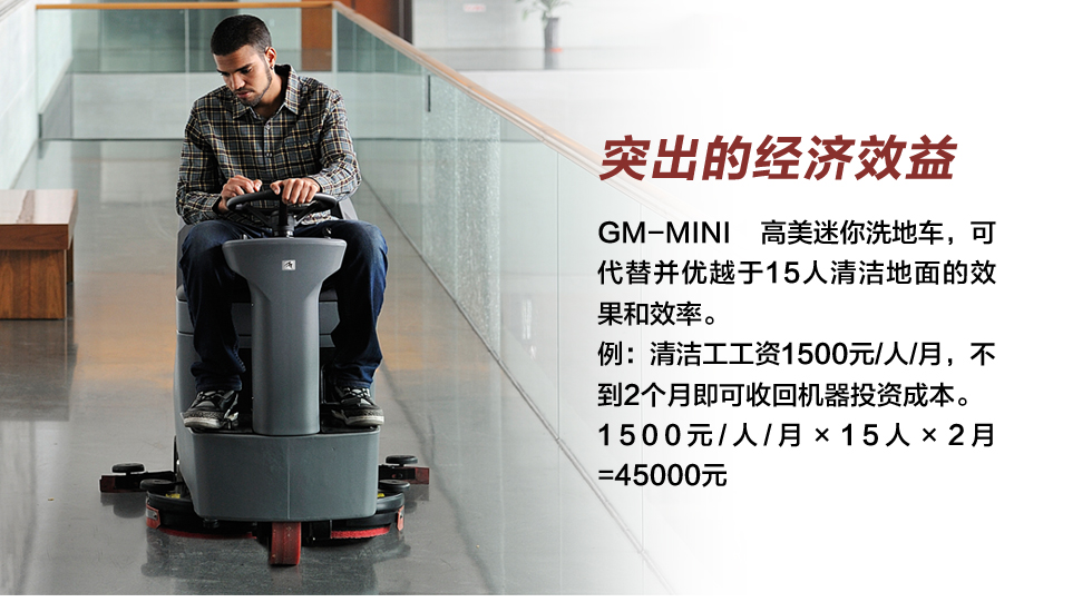20高美洗地车GM-MINI