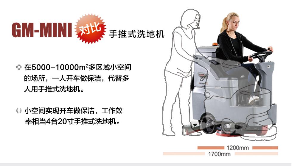 21高美洗地车GM-MINI