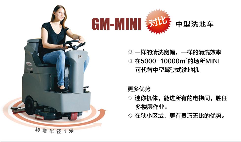 22高美洗地车GM-MINI