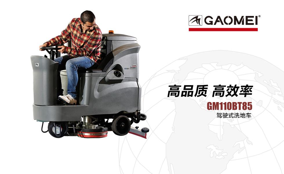 1驾驶式新版亚博体育app下载GM110BT85