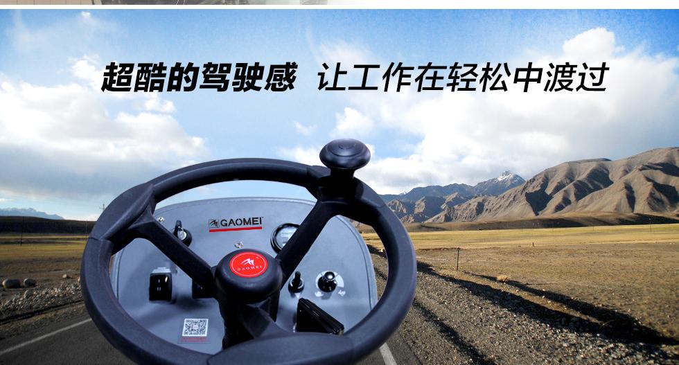 7驾驶式新版亚博体育app下载GM110BT85