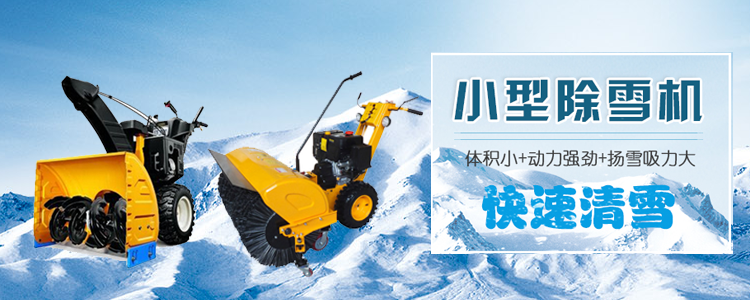 哈尔滨清雪设备