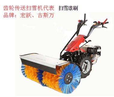 齿轮传动扫雪机