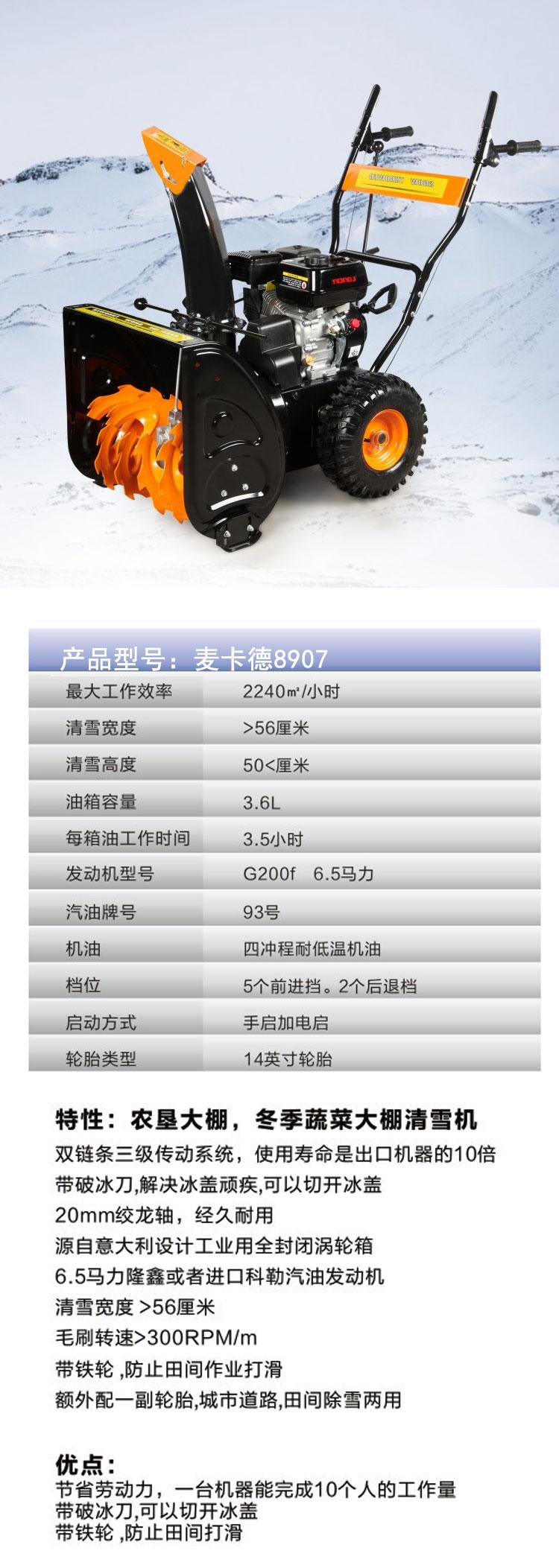 扫雪机介绍